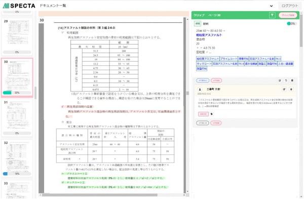 経験者に依存した要求文書読解業務をAIがサポートする「SpectA RFQ Guide View(TM)」を提供開始