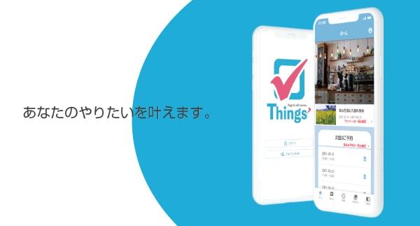 店舗アプリ作成サービス「Things'」を話題のノーコードで実現!10店舗限定で無料モニターを募集! 低価格・短納期・使い勝手を重視して、独自アプリ導入を手助けいたします!