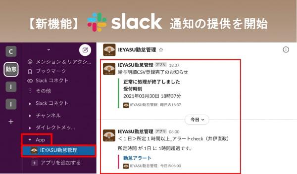 【新機能】無料の勤怠管理システム「IEYASU」が「slack通知機能」の提供を開始