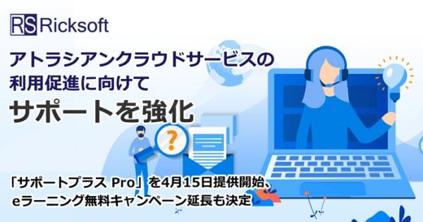 リックソフト アトラシアンクラウドサービスの利用促進に向けてサポートを強化「サポートプラス Pro」を4月15日提供開始・eラーニング無料キャンペーン延長も決定