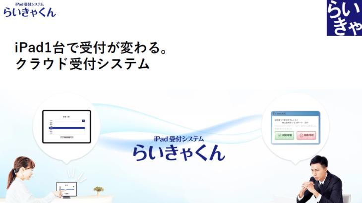 iPad受付システム『らいきゃくん』の特徴・評判・料金を徹底解説